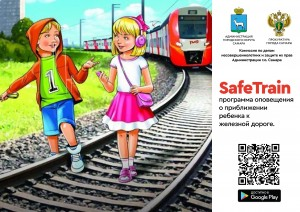 Социальная реклама безопасность